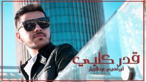 Ibrahim Abd Al Jabbar