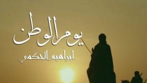 Ibrahim Al Hakmi's Avatar