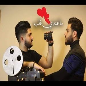 Ibrahim & Zaaim