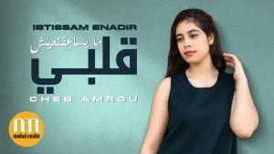 Ibtissam Enadir