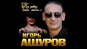 Igor Ashurov