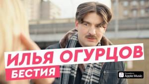 Ilya Ogurtsov