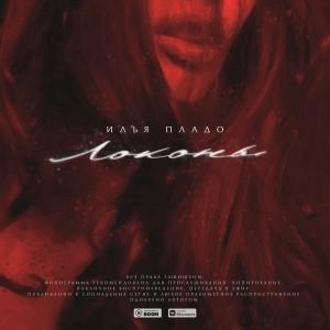 Ilya Plado's Avatar