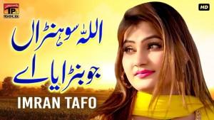 Imran Tafo