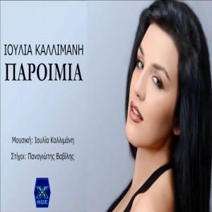 Ioylia Kallimani