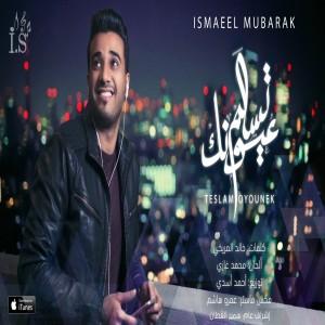 Ismaeel Mubarak