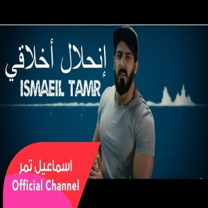 Ismaeil Tamr