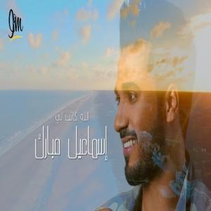 Ismael Mubarak