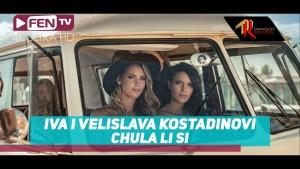 Iva & Velislava Kostadinovi