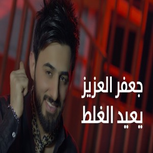 Jaafar Alaziz's Avatar