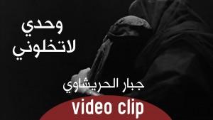 Jabbar Al-Harishawi