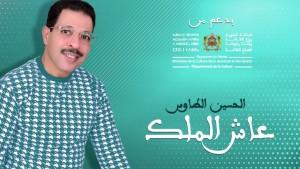 Jadid Tamazight