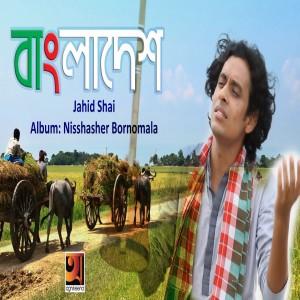 Jahid Shai's Avatar