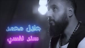 Jalal Muhammad