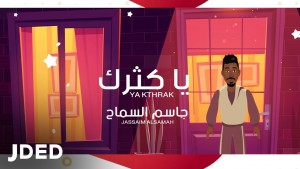 Jassaim Alsamah