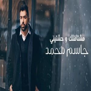 Jassem Mohammed
