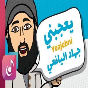 Jehad Al Yafei