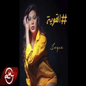 Joyce Deeb