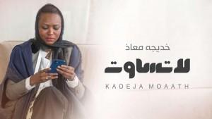 Kadejah Moaath