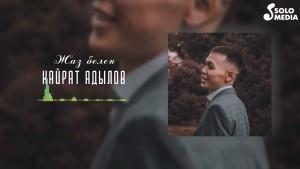 KAIRAT ADYLOV