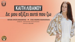 Kaiti Livanou's Avatar