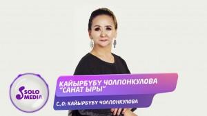 Kaiyrbubu Cholponkulova