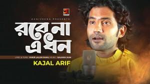 Kajal Arif