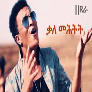 Kaleab Teweldemedhin from Eritrea | Popnable