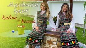 Kalina & Nevena's Photo