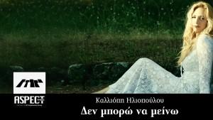 Kalliopi Iliopoulou