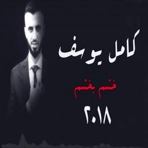 Kamel Yosef