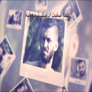 Kamel Yousef