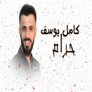 Kamel Youssef