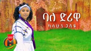 Kassahun Gashaye's Photo