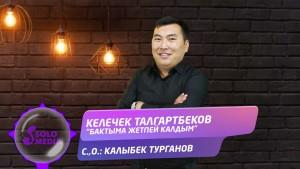 Kelechek Talgartbekov