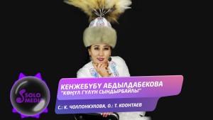 Kenzhebubu Abdyldabekova