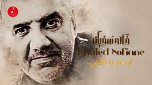 Khaled Sofiane