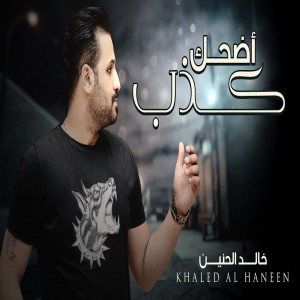 Khalid Al Haneen