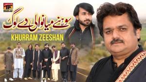 Khurram Zeeshan