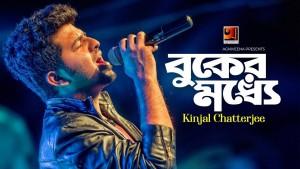 Kinjal Chatterjee