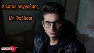 Kostas Laggousis