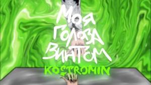 Kostromin