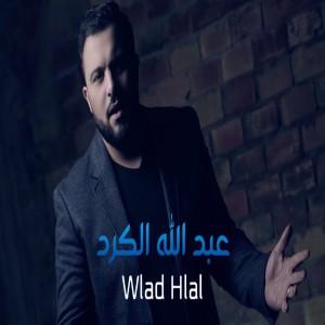 Kourde Abdellah