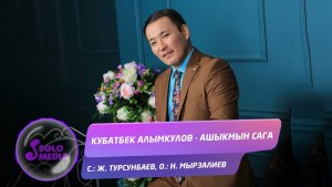 Kubatbek Alymkulov