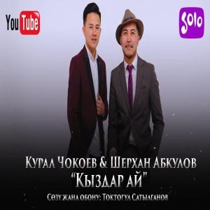 Kural Chokoev
