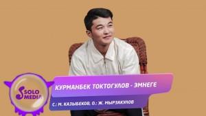 Kurmanbek Toktogulov's Photo