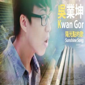 Kwan Gor