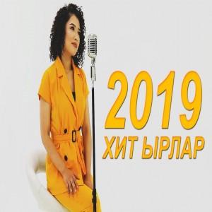 Kyrgyzcha Yrlar