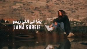 Lama Sherif