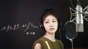 Lee Chien-Na